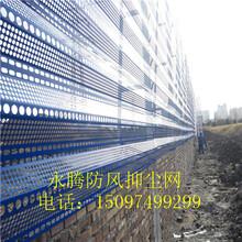 挡风抑尘网生产厂家,防风抑尘网生产厂家图片