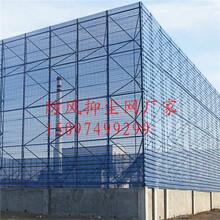 防风抑尘网生产厂家三峰防风抑尘网报价防风抑尘网地址图片