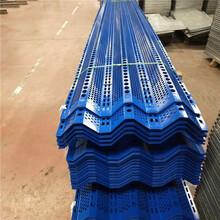 专业生产防风抑尘网设计与安装蓝色环保喷塑防腐蚀图片