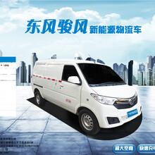 广州电动货车面包车物流车出租