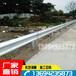 三亚隔离波形护栏板保亭交通设施波形护栏乡村工程波形护栏板