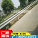 河源道路交通护栏乡村建设波形护栏板东莞镀锌波形护栏价格