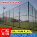 加强型勾花网护栏包施工肇庆篮球场围栏阳江操场护栏网