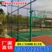 珠海篮球场围栏厂家汕头操场勾花网护栏斜方网护栏现货