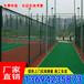 潮州球场围栏厂家揭阳运动场护栏网包施工勾花网护栏厂
