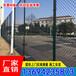 河源泳池防护栅栏阳江机场护栏网定做勾花网菱形网厂家