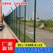 潮州勾花网护栏定制揭阳学校菱形网隔离栅栏铁丝网厂家