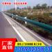 直销波形钢板护栏汕尾波形高速桥梁护栏河源防撞板现货