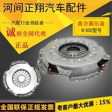 汽车配件300膜片式离合器压盘金刚龙离合器300压盘正品图片