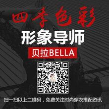 广州四季色彩专业15年培训色彩搭配衣橱整理职业