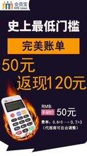 会员宝手机MPOS机激活返现120元(日结)