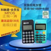 会员宝手机MPOS刷卡机刷卡器江苏地区招商加盟