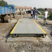 福建厂家直销3x7米30吨小型电子汽车衡