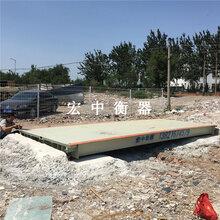 2.5x6米称重20吨小型电子汽车衡江西九江哪里有卖