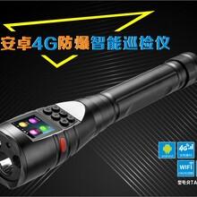 安卓4G摄像手电筒—安卓4G防爆智能巡检仪图片