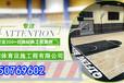青浦体育馆运动木地板厂家多少钱