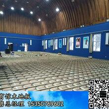 忻州体育馆运动木地板预算图片
