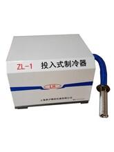 厂家供应投入式制冷器-制冷器-便携式制冷器供应商图片