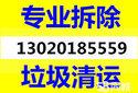 松江青浦徐汇闵行专业别墅酒店厂房拆除图片
