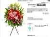 香港朋友开张送花篮