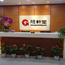 郑州股轩堂加盟代理图片