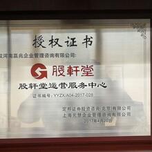 天津股票投教怎么代理加盟图片