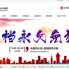 北京股轩堂加盟招商图片