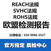 北京ROHS檢測中心圖片