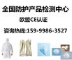 萍乡通标熔喷布油性颗粒检测,熔喷布过滤检测图片