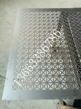 呼和浩特三角孔冲孔网异型孔不锈钢板环保桌椅