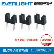 ITR9606亿光电子槽形光电开关槽形光耦ITR9606-F