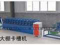 温室大棚几子钢设备,德凯专业生产大棚设备图片