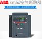 特价批发ABB正品断路器Emax/Emax2/EmaxDC/Tmax/TmaxXT/Formula系列ABB塑壳空开全系列产品原装正品质量保证