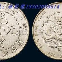 光绪元宝价格多少光绪元宝持续暴涨咸宁市银币的拍卖价格现在什么价位?