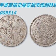 光绪元宝最快的出手方式?哪里能查询银币的最新价格?
