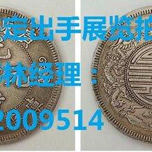 有关光绪元宝的价格与介绍咸宁市银币的拍卖价格现在什么价位?