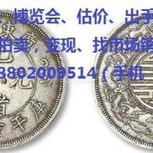 有关光绪元宝的价格与介绍黄冈市银币市场行情怎么样鉴定拍卖价高?