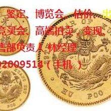光绪元宝想拍卖怎么联系拍卖公司?咸宁市银币的拍卖价格现在什么价位?