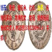 光绪元宝最快的出手方式?恩施银币的拍卖价格现在什么价位?