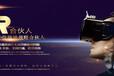 西藏VR體驗館盈利模式,加盟立昌VR科技線上線下盈利平臺