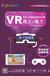 重庆VR体验馆哪里有,立昌VR招募场地战略合伙人,共享VR线上线下盈利平台