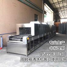 广东塑料筐喷淋清洗机周转箱喷淋清洗机
