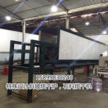 磷渣烘干机,隧道烘干炉,干燥设备专业厂家行业领先