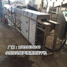 铝盖清洗机超声波除油污清洗烘干线设备专业定制