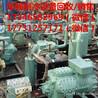 回收冷库、回收中央空调(华强制冷回收)