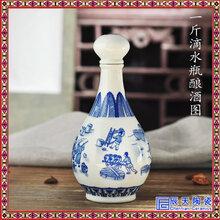 陶瓷酒瓶酒瓶摆件收藏订制存酒瓶中式仿古复古典个性创意酒瓶