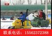 儿童戏雪设施儿童推土车冰雪大世界娱乐设备