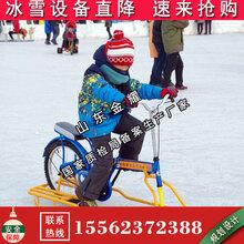 金耀JY-9户外游乐自行车双人亲子自行车冰爬犁冰车儿童挖雪机价格