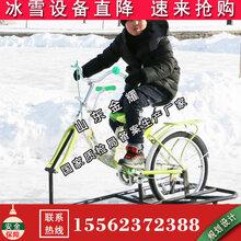 山东金耀JY-8冰上自行车价格笑口常开乐常在滑雪圈冰爬犁滑雪场设备雪地转转