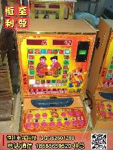 喜洋洋游戏机价格,恒利喜洋洋水果机多钱